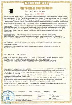 Сертификат соответствия  на серверы Niagara