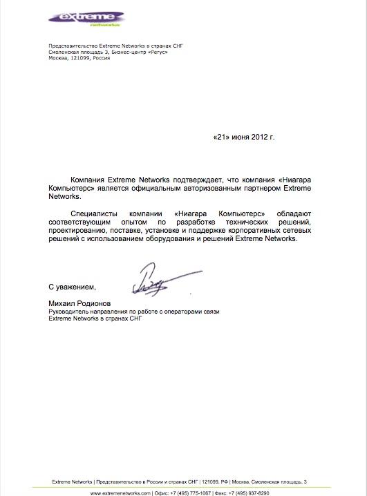 Сертификат официального авторизованного партнера Extreme Networks