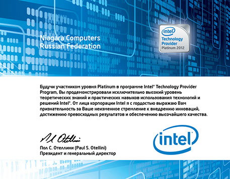 Сертификат Intel Platinum