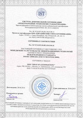 Сертификат ISO/IEC 20000-1:2011 (ГОСТ Р ИСО/МЭК 20000-1-2013)
