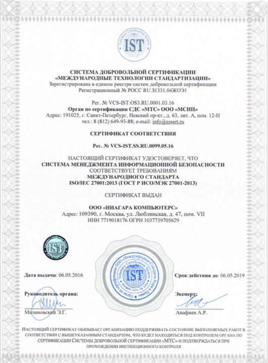Сертификат ISO/IEC 27001:2013 (ГОСТ Р ИСО/МЭК 27001-2013)