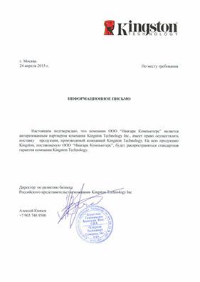 Сертификат официального авторизованного партнера Kingston Technology