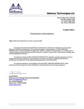 Сертификат Mellanox
