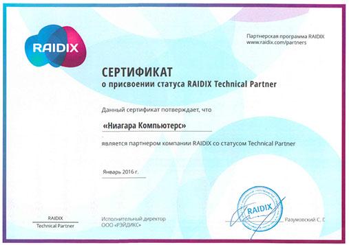 Сертификат RAIDIX