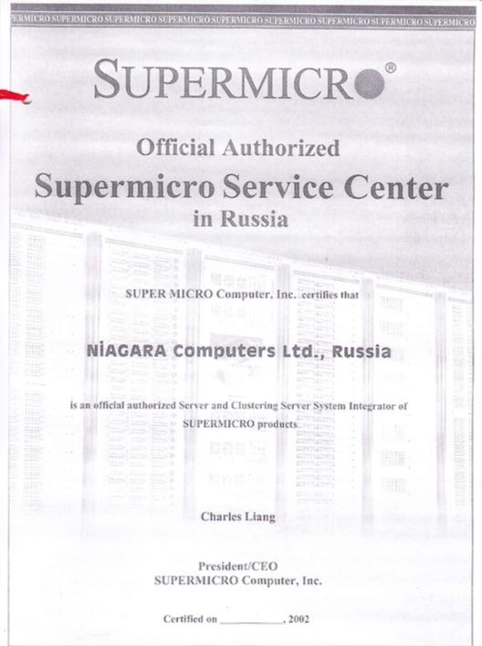 Сертификат Supermicro о наличии сервисного центра